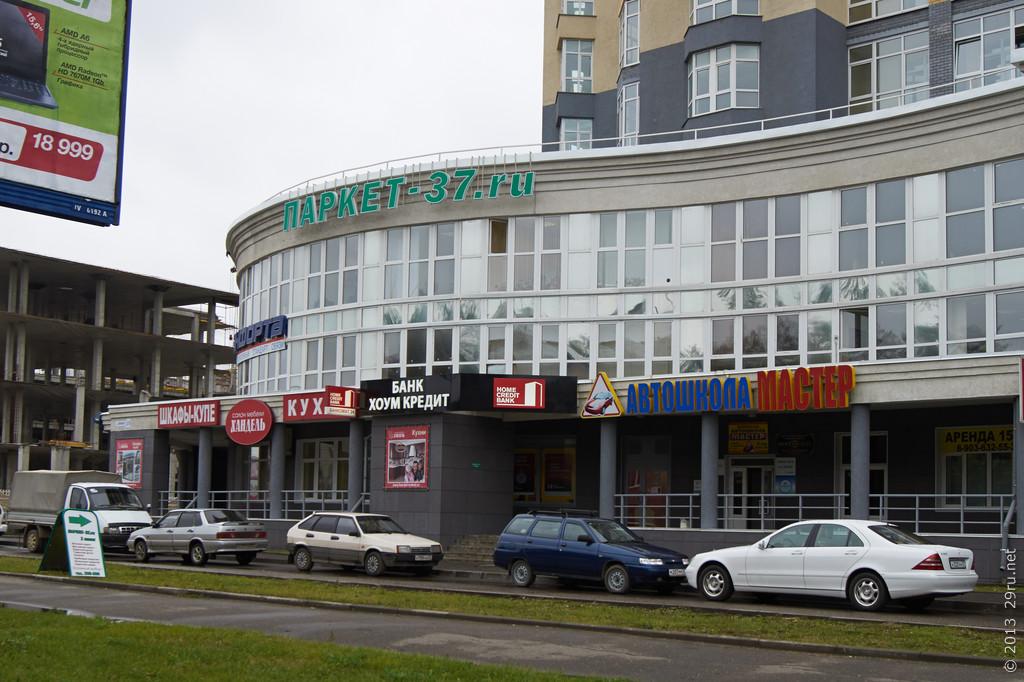 Иваново. Магазин Паркет-37