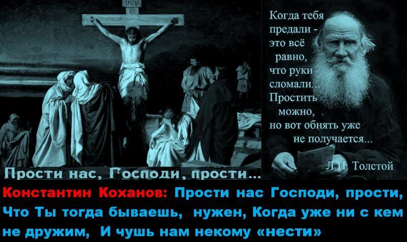 Константин Коханов: «Прости, нас Господи, прости…»