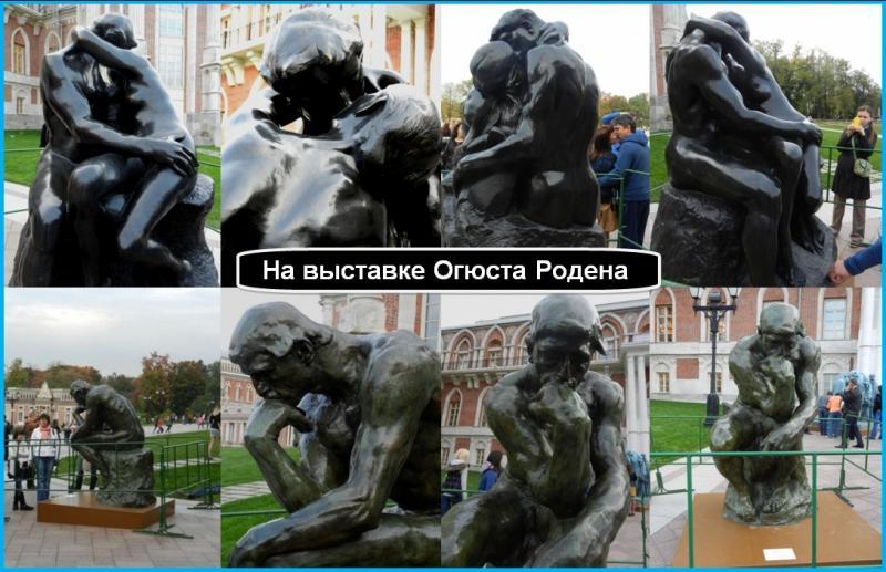 Константин Коханов: На выставке Огюста Родена в московском музее-заповеднике «Царицыно» в 2012 году