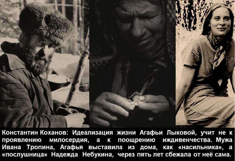 Константин Коханов: «Идеализация жизни Агафьи Лыковой, учит не к проявлению милосердия, а к поощрению иждивенчества»