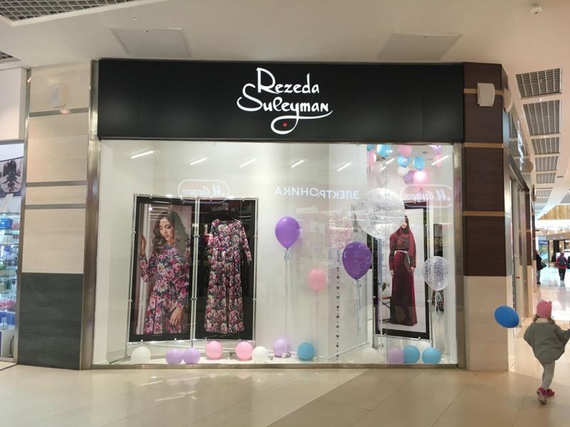 Магазин Женской Одежды Братск