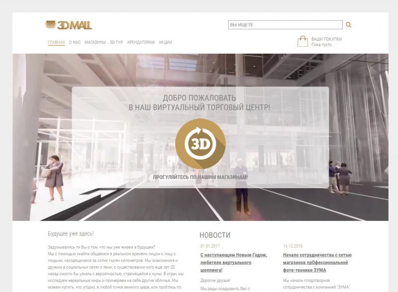 Новый интернет-портал 3DMALL